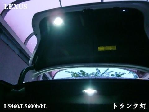 レクサスLS(前期/中期/後期)ハイルーメンLED(2835 SMD)トランク灯!! LEXUS LS460/LS600h/hL