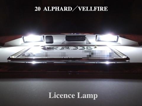 20系アルファード/ヴェルファイア専用製作 LED(SMD5630)ナンバー灯