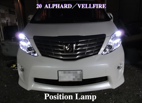 20系アルファード/ヴェルファイア専用LED(SMD5050) ポジションランプ