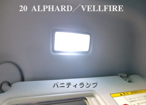 20系アルファード/ヴェルファイア専用 LED(SMD) バニティランプ