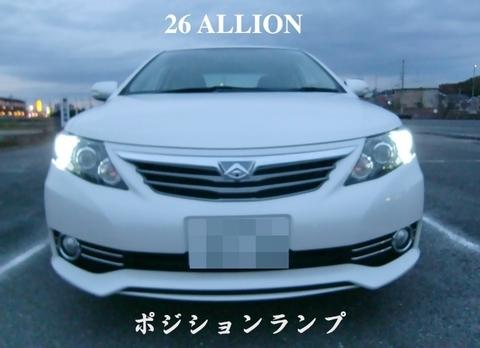26系アリオンのポジションランプを超最新LED(SMD)に!! ALLION26