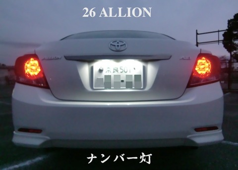 26系アリオンのナンバー灯を超最新LED(SMD)に!! ALLION 26