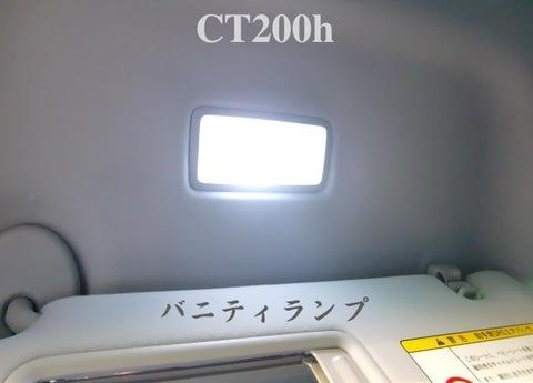 レクサスCT(前期・中期・後期)LED(SMD)バニティランプ LEXUS CT200h/ZWA10