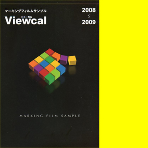 ビューカルVC900シリーズ(黄系C)