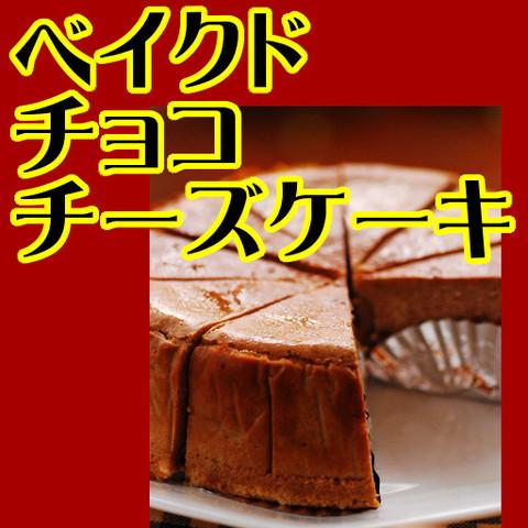 ベイクドチョコレートチーズケーキ【バースデー】 【無添加】 【のし対応】 【お返し】 【入学祝】 【内祝い】 【ポイント消化】【母の日】【父の日】【連休】