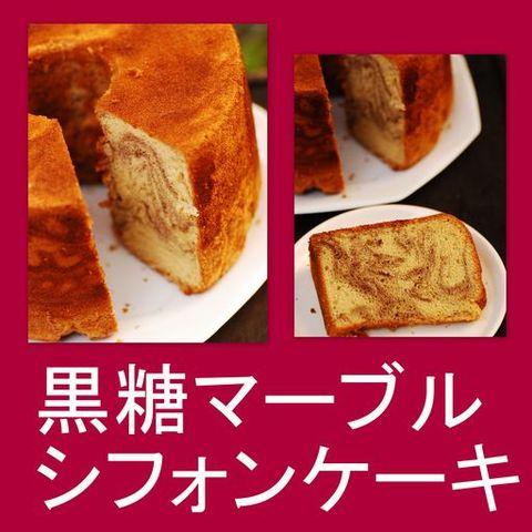 黒糖マーブルシフォンケーキ