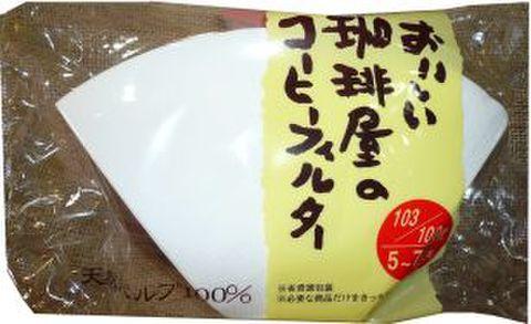美味しい珈琲屋ペーパーフィルター5~7杯用(扇型)