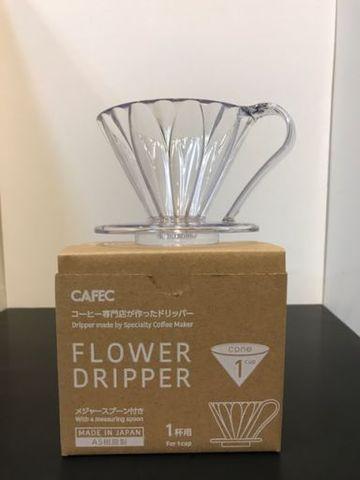 カフェックフラワー円錐ドリッパー1~2杯用クリア