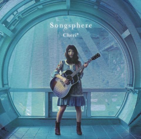 CDアルバム【Songsphere】