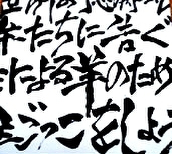 スピンオフシングル【羊ごっこ】