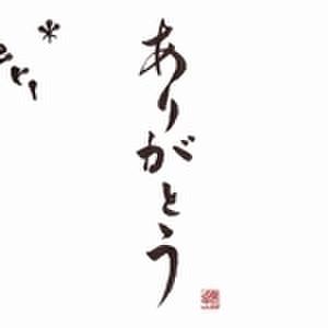 7thシングル【ありがとう】