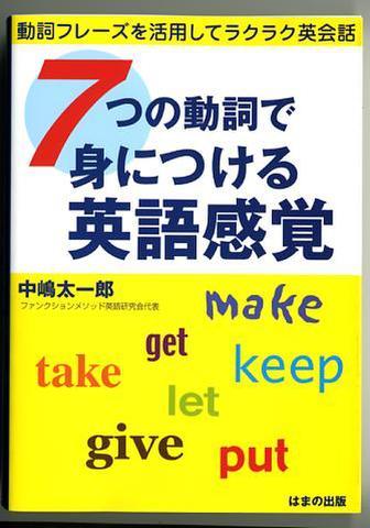 電子書籍「7つの動詞で身につける英語感覚!!」ダウンロード販売