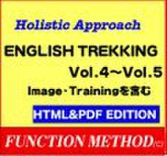 「ENGLISH-TREKKING教材」Vol.4~Vol.5 ダウンロード販売