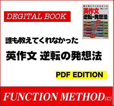 電子書籍「誰も教えてくれなかった英作文逆転の発想法」PDF版ダウンロード販売