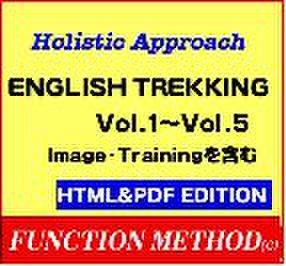 ENGLISH-TREKKING教材」Vol.1~Vol.5 「ダウンロード販売