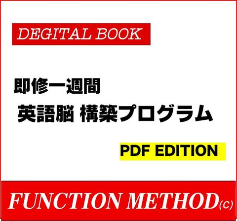 電子書籍「即修一週間英語脳 構築プログラム」PDF版 ダウンロード販売