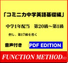 「コミニカ中学英語・基礎編」中1配当ダウンロード販売販売