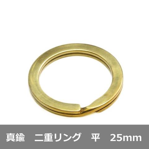 真鍮製 二重リング 平 25mm 日本製 キーホルダー アクセサリー かばん バッグ 用途いろいろ