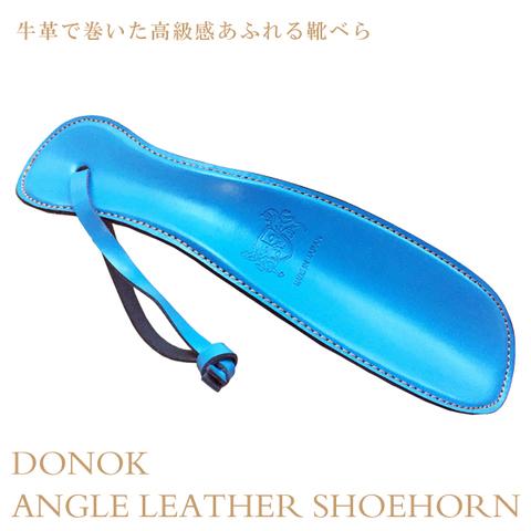 革巻き高級靴べら DONOK ANGLE LEATHER SHOEHORN スカイブルー