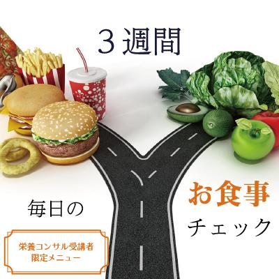【マチュアビューティプログラム受講者様限定】マチュアビューティ スタッフによる3週間のお食事チェック