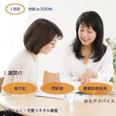 【マチュアビューティプログラム受講者様限定】栄養コンサルティング60分