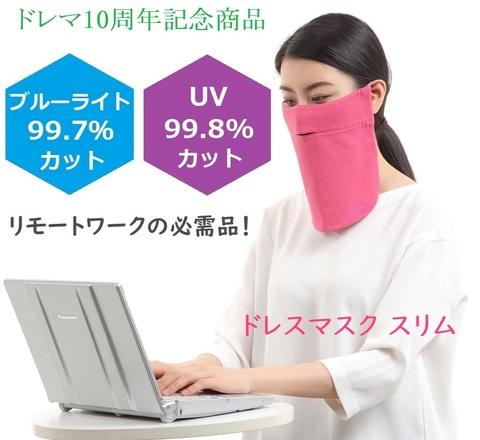 ブルーライトカットフェイスマスク カット率99.7%+UVカット率99.8%  乾燥防止 シミ しわ たるみ予防フェイスカバー パソコン スマホリモートワークの必需品  送料無料(ポスト投函)