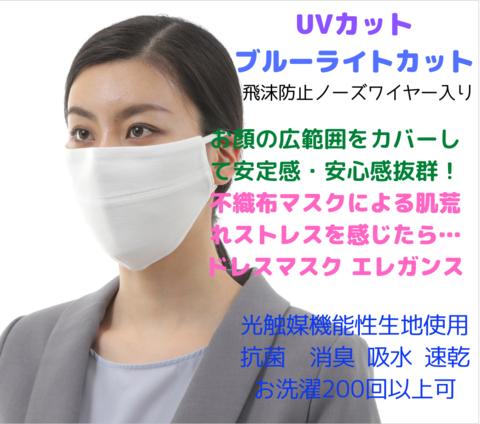 ドレスマスク エレガンス(立体マスク)