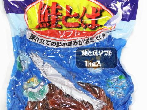 鮭とばソフト(北海道産原料)1㎏