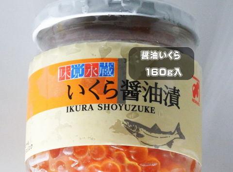 醤油味いくら(北海道産原料)160g