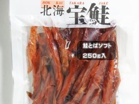 鮭とばソフト(北海道産原料)250g