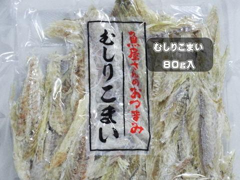 むしりこまい(北海道産原料)80g