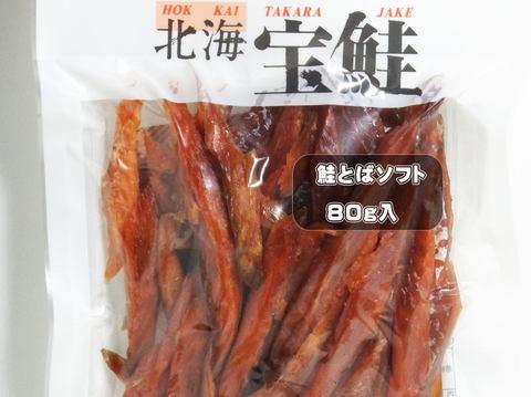 鮭とばソフト(北海道産原料)80g