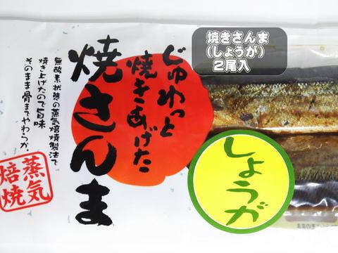 焼き秋刀魚・しょうが(北海道産原料)