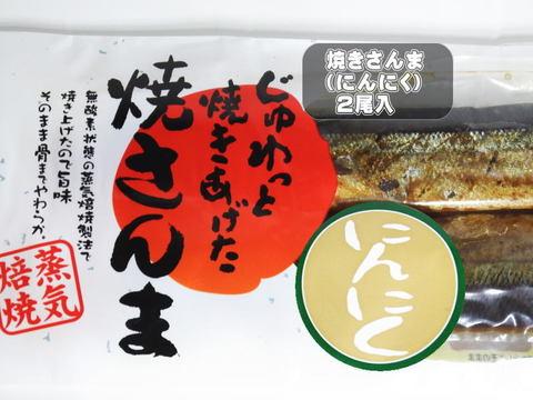 焼き秋刀魚・にんにく(北海道産原料)