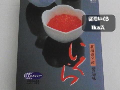 醤油いくら(北海道産原料)1kg