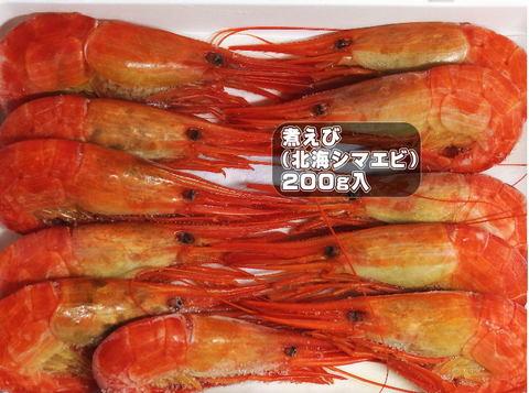 ボイル北海シマエビ(冷凍)200g入(12尾~15尾前後)