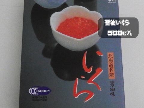 醤油いくら(北海道産原料)500g