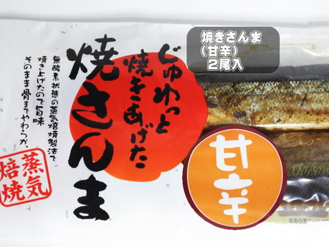 焼き秋刀魚・甘辛(北海道産原料)