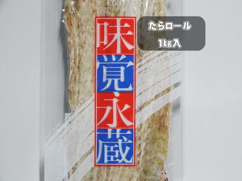 たらロール(北海道産原料)1㎏