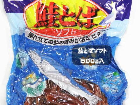 鮭とばソフト(北海道原料)500g