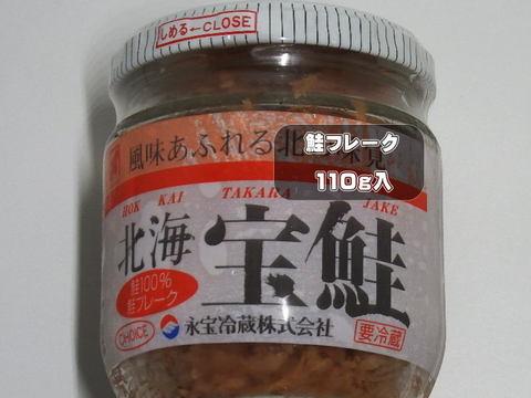 鮭フレーク(北海道産原料)110g