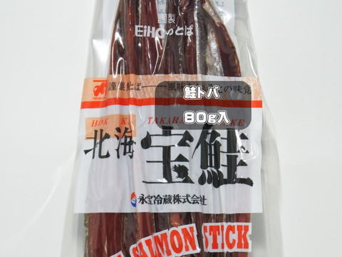 鮭トバ(北海道産原料)80g