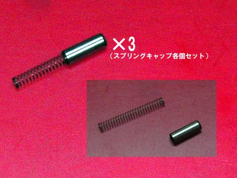 スターティングクラッチローラースプリング+キャップ1台分(前期用)(C)
