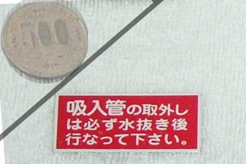 水抜き-コーションラベル(国内仕様)(E)