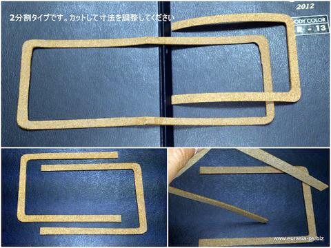 S500/S600/S800プラグカバーパッキン(E)受注製作