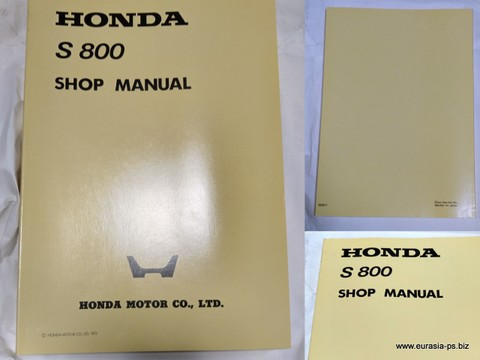 S800SHOP MANUAL(英語)とコピー