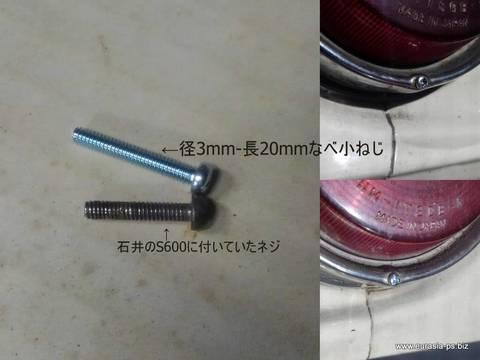 ウインカレンズなどのネジ 3mmビス(4本)