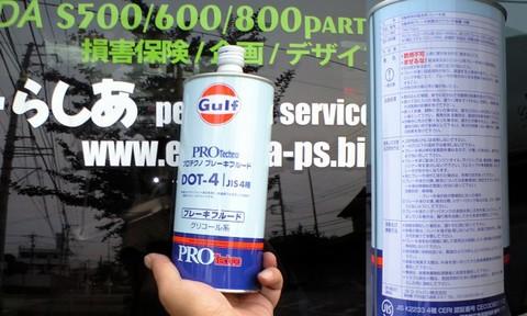 Gulf ブレーキフルード  DOT4(E)