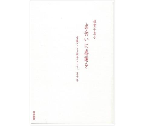 【倍賞 千恵子】「出会いに感謝を 女優として歌手として、五十年」