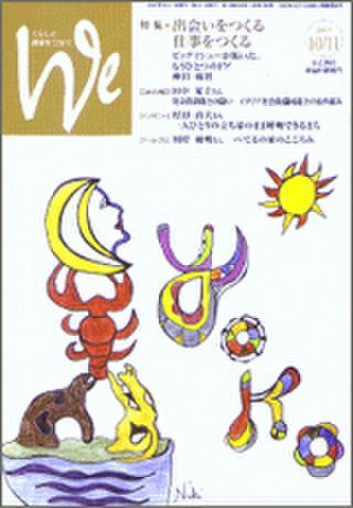 We150号(2007年10・11月号)